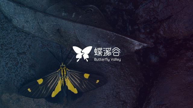 深圳蝶溪谷农业旅游开发有限公司