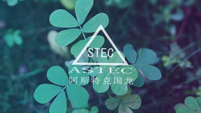 成都阿斯特克国龙环保工程有限公司