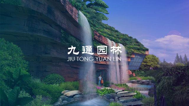 贵州九通市政园林建设