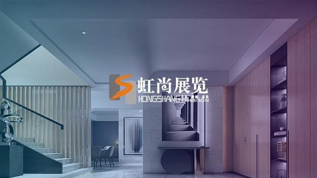 成都虹尚展览展示有限公司
