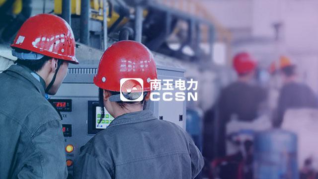 成都南玉电力设备有限公司