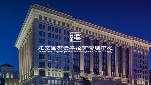 北京国有资本经营管理中心