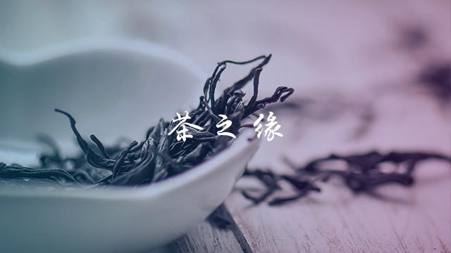 四川茶之缘文化传播有限公司