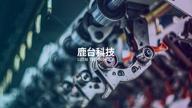 四川鹿台科技有限公司