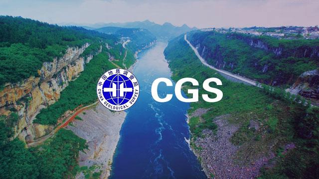 中国地质勘察局成都分局