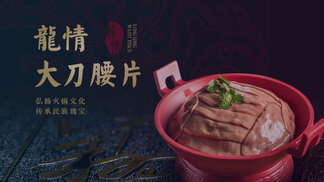 四川龙情餐饮管理有限公司