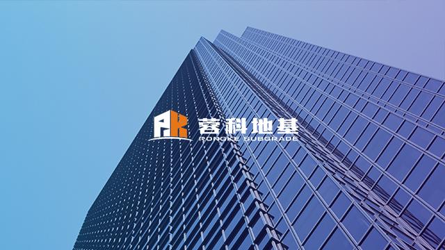 四川蓉科地基基础工程有限公司