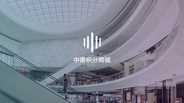 中南集团积分商城