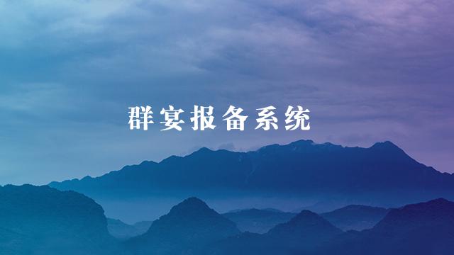 都江堰群宴报备