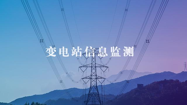 变电站信息监测平台