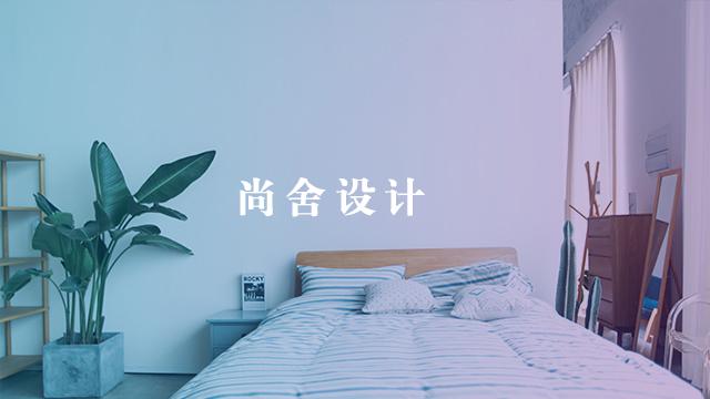 四川尚舍生活家居设计有限公司