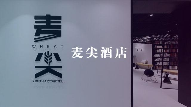 杭州麦尖酒店